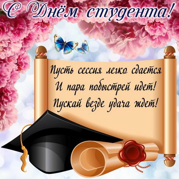 Поздравление в стихах на День студента