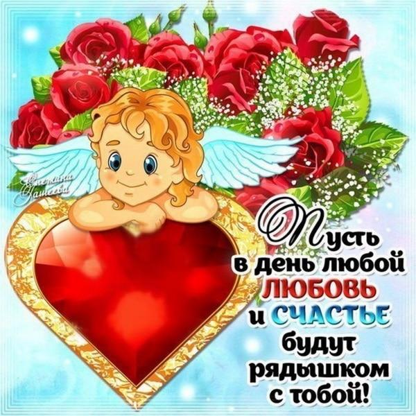 Валентинка с поздравлением