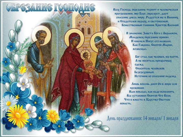Картинка на Обрезание Господне с надписями
