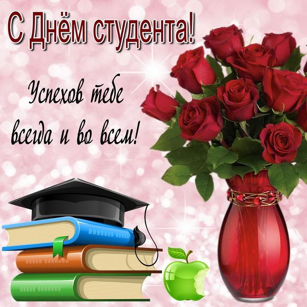Красивое пожелание с Днем студента