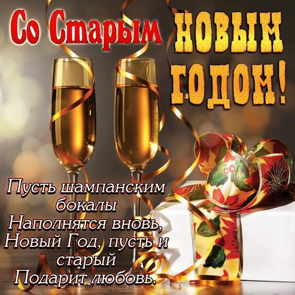 Красивое пожелание со старым Новым годом