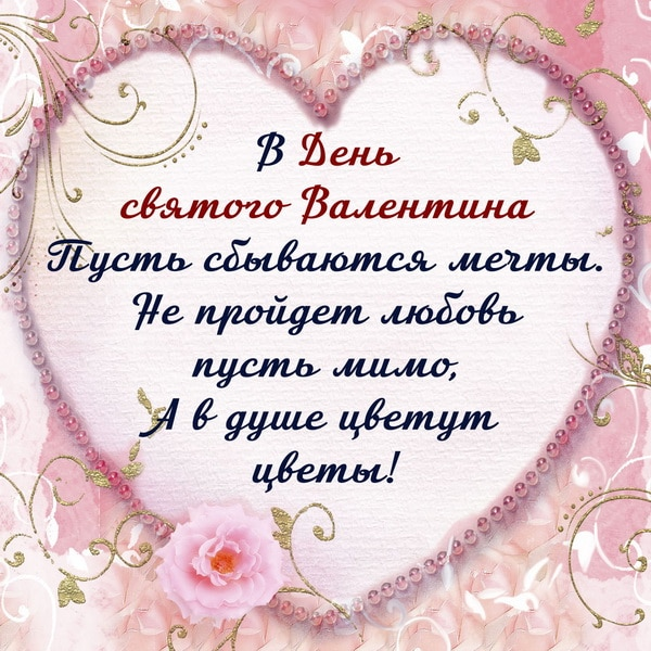Красивый стих с Днем святого Валентина