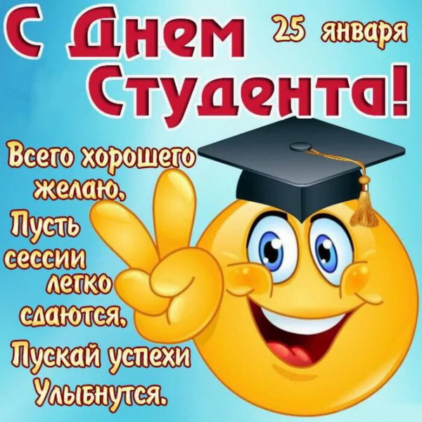 Позитивная картинка на День студента