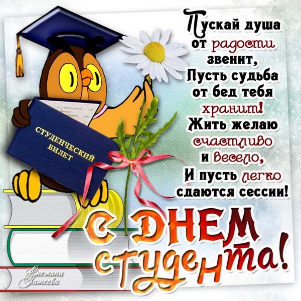 Открытка с надписями на День студента