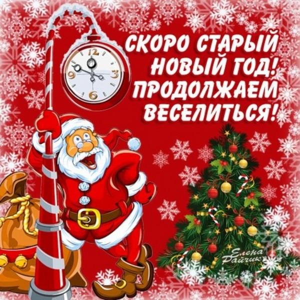 Скоро старый Новый год