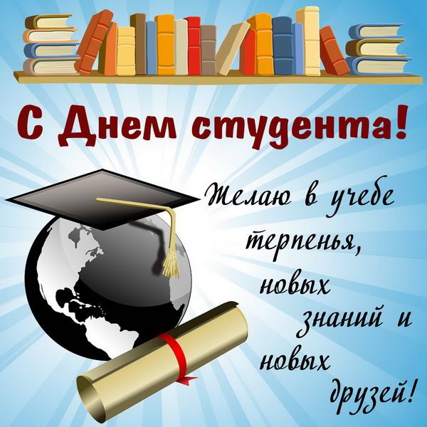 Пожелание с Днем студента