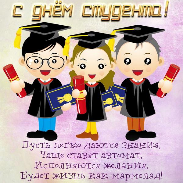 Короткое поздравление с Днем студентов