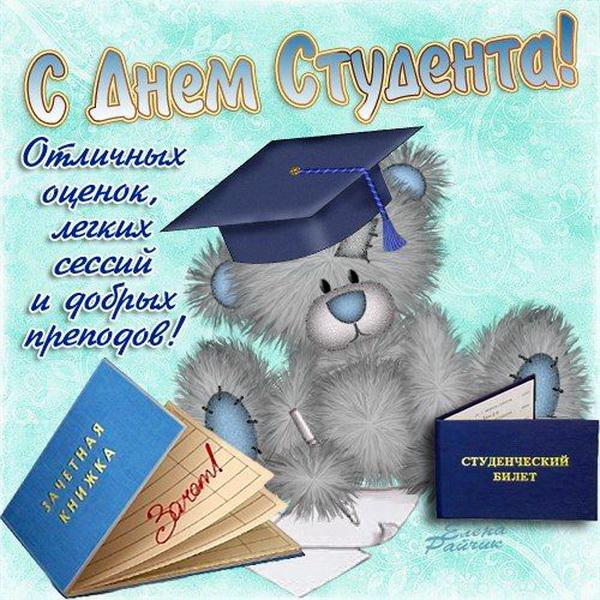 Поздравление с Днем студента дочери