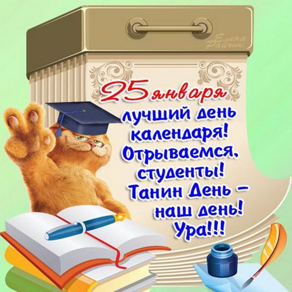 Поздравление с Днем студента другу
