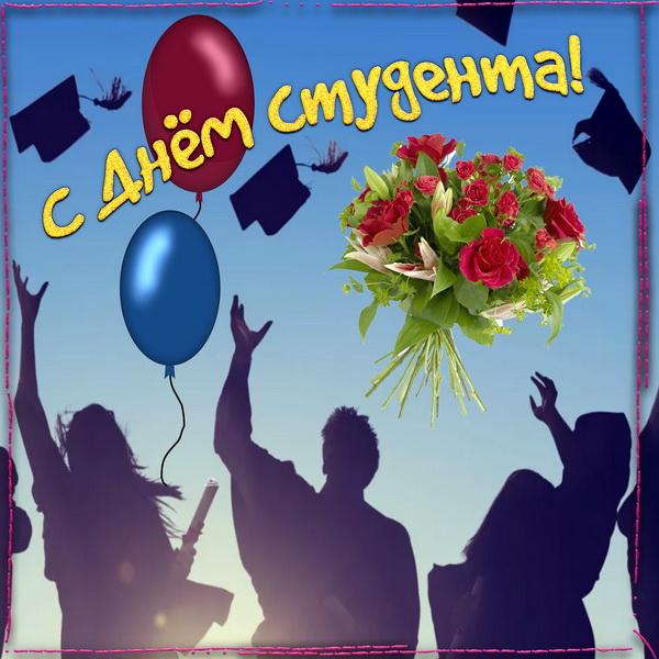 Поздравление с Днем студента преподавателю