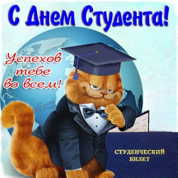 Поздравление с Днем студента сыну