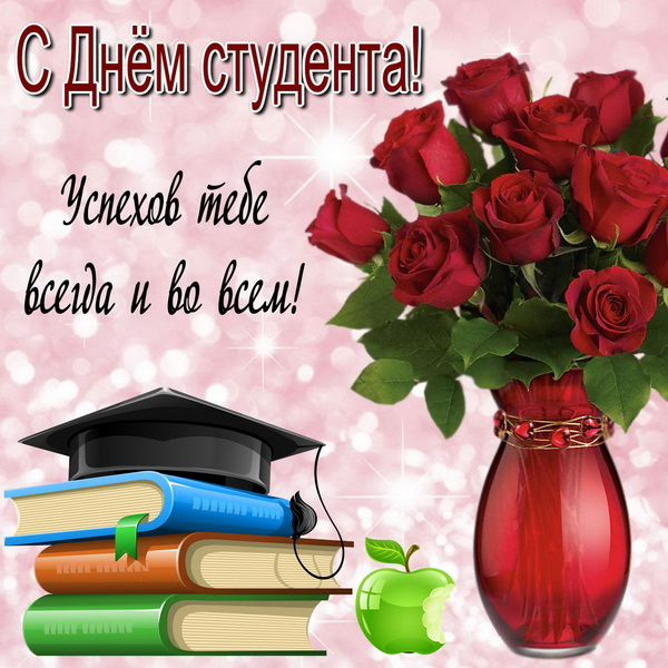 Поздравление с Днем студента в прозе