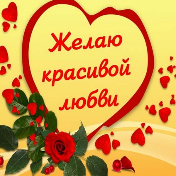 Поздравление с Днем святого Валентина бывшему парню