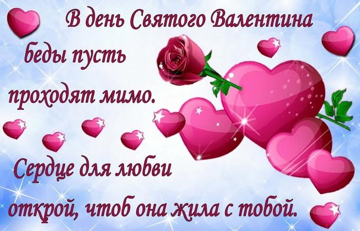 Поздравление с Днем святого Валентина бывшей девушке
