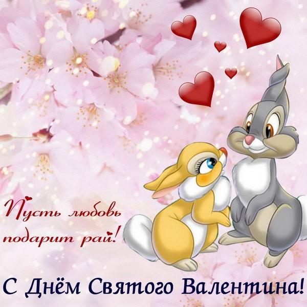 Поздравление с Днем святого Валентина любимому в прозе