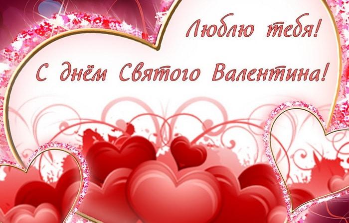 Поздравление с Днем святого Валентина любимой в прозе