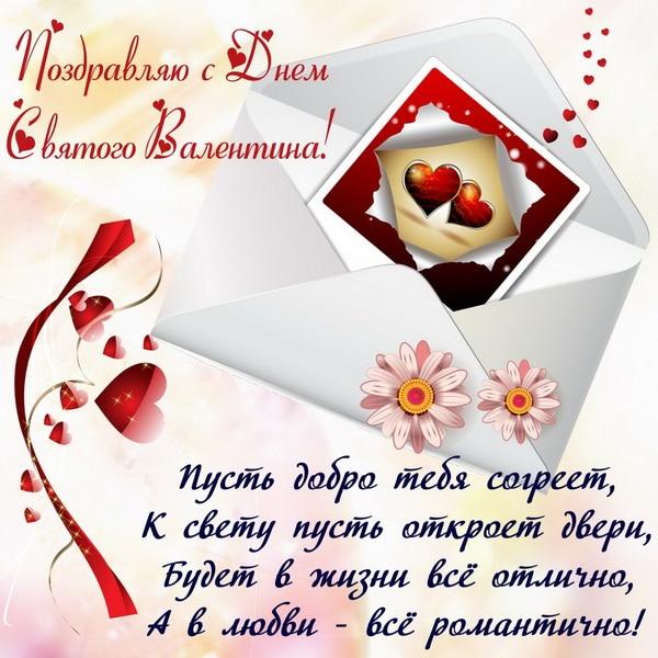 Поздравление с Днем святого Валентина любимой в стихах