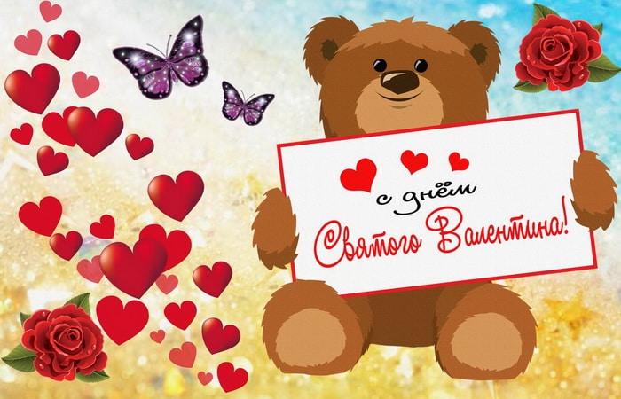 Поздравление с Днем святого Валентина мужчине