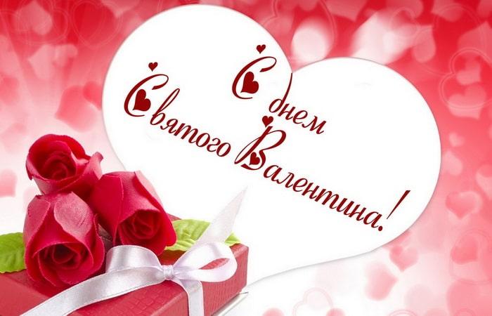 Поздравление с Днем святого Валентина парню