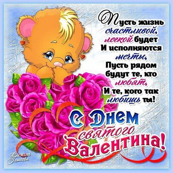 Поздравление с Днем святого Валентина в стихах