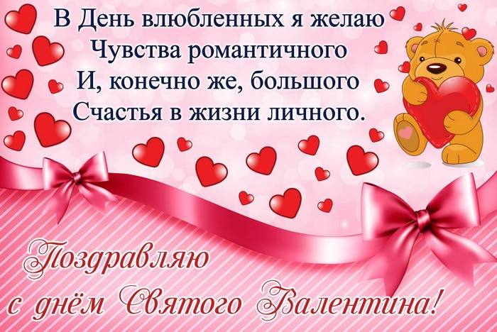 Поздравление с Днем святого Валентина женщине
