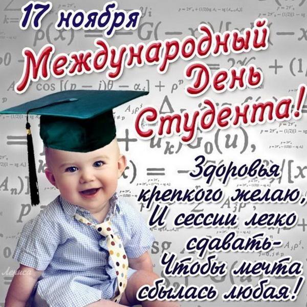 Поздравление с Международным днем студентов