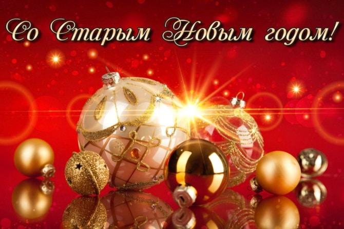Поздравление со старым Новым годом любимой