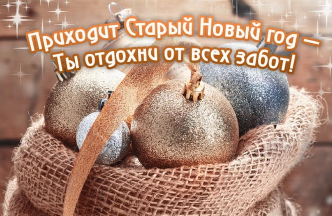 Поздравление со старым Новым годом подруге