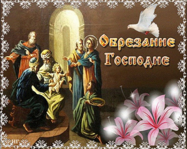 Пожелание на Обрезание Господне