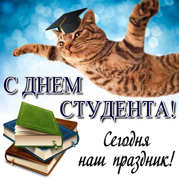 Прикольная открытка на День студента