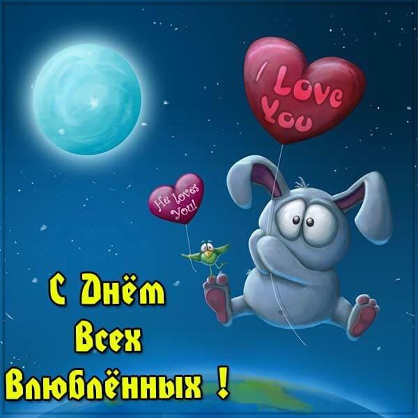 Прикольное поздравление с Днем святого Валентина