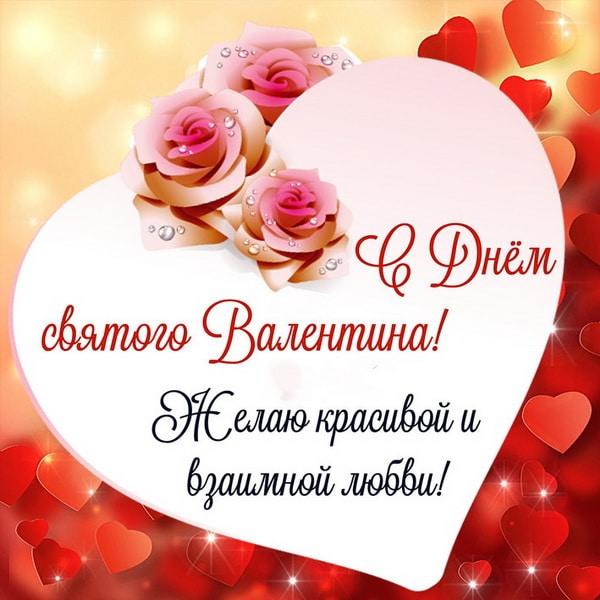СМС поздравление с Днем святого Валентина