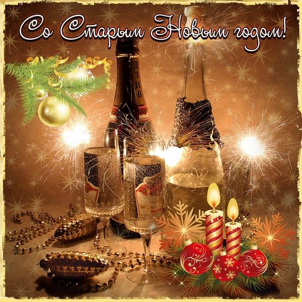 СМС пожелание на старый Новый год