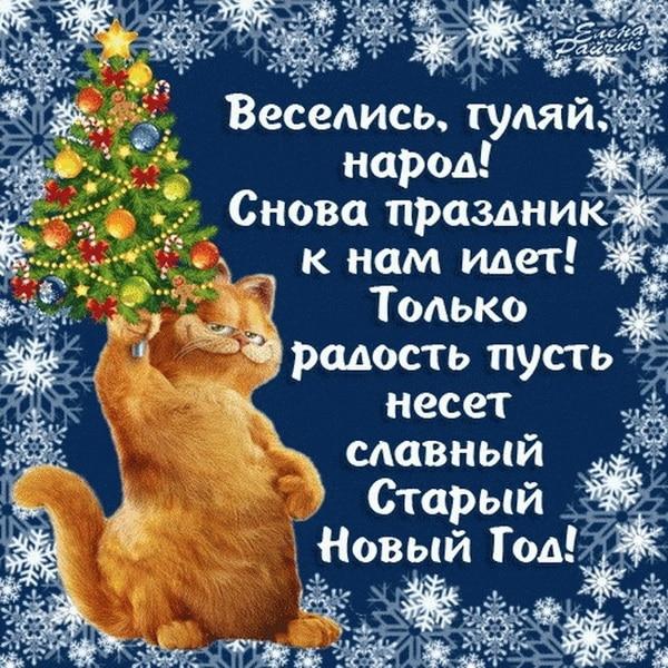 Веселое поздравление на старый Новый год