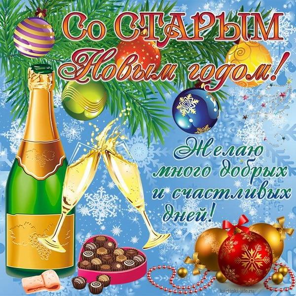 Картинка с пожеланием на старый Новый год