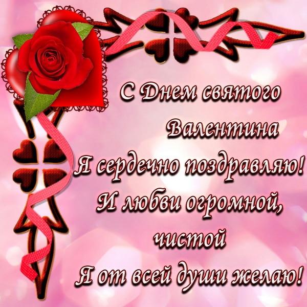 Открытка с надписями на День святого Валентина