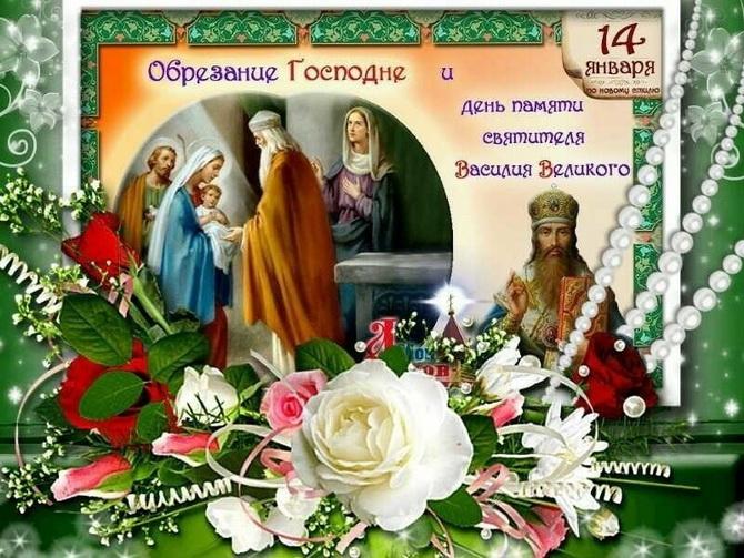 Обрезание Господне и день памяти святителя Василия Великого
