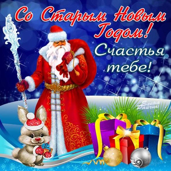 Пожелание на старый Новый год