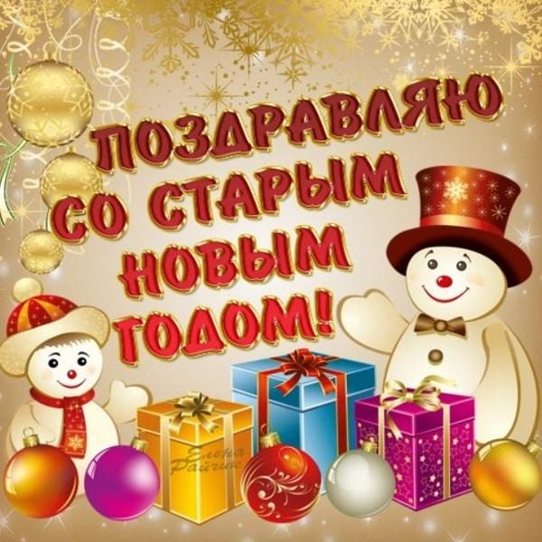 Поздравляю со старым Новым годом