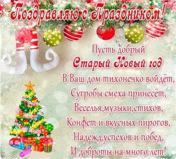Праздник старый Новый год