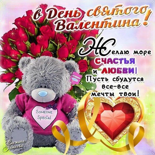 Поздравление на День святого Валентина