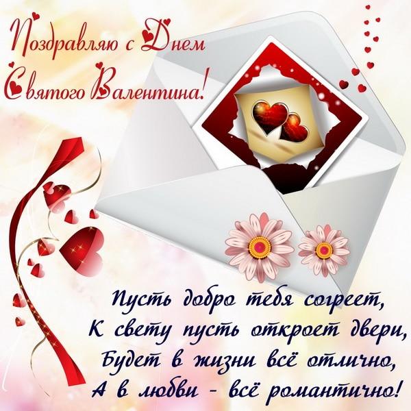 Картинка с поздравлением на День святого Валентина