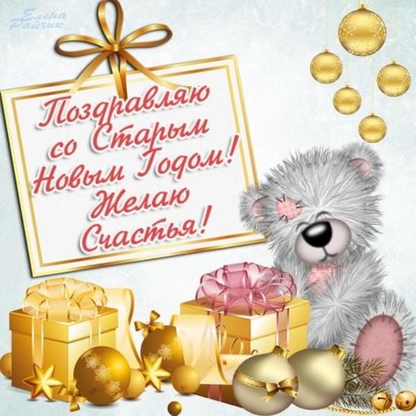 Картинка с пожеланием со старым Новым годом