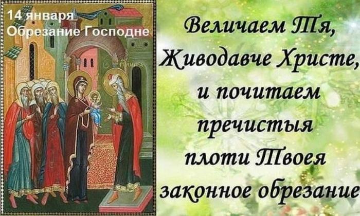 Поздравление с Обрезанием Господнем