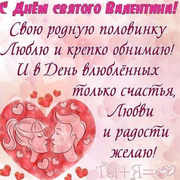 Красивое пожелание на День святого Валентина мужу