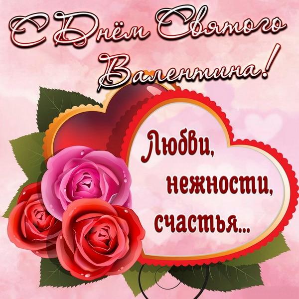 Поздравление на День святого Валентина другу в прозе