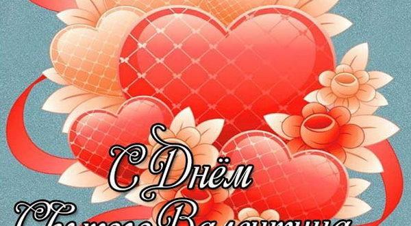 Пожелание на День святого Валентина брату