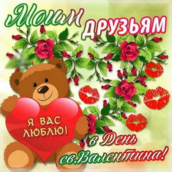 Пожелание на День святого Валентина другу