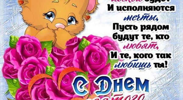 Пожелание на День святого Валентина маме