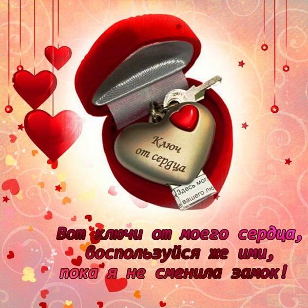 Пожелание на День святого Валентина мужу в прозе